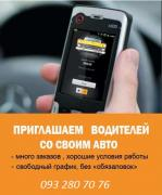 A job driving Taxi 1+1. Z/p from 1000 UAH