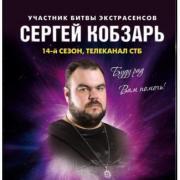 Помощь мага Сергея Кобзаря в Одессе. Любовный приворот Одесса