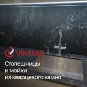Quartz countertops and quartz panels - production, delivery